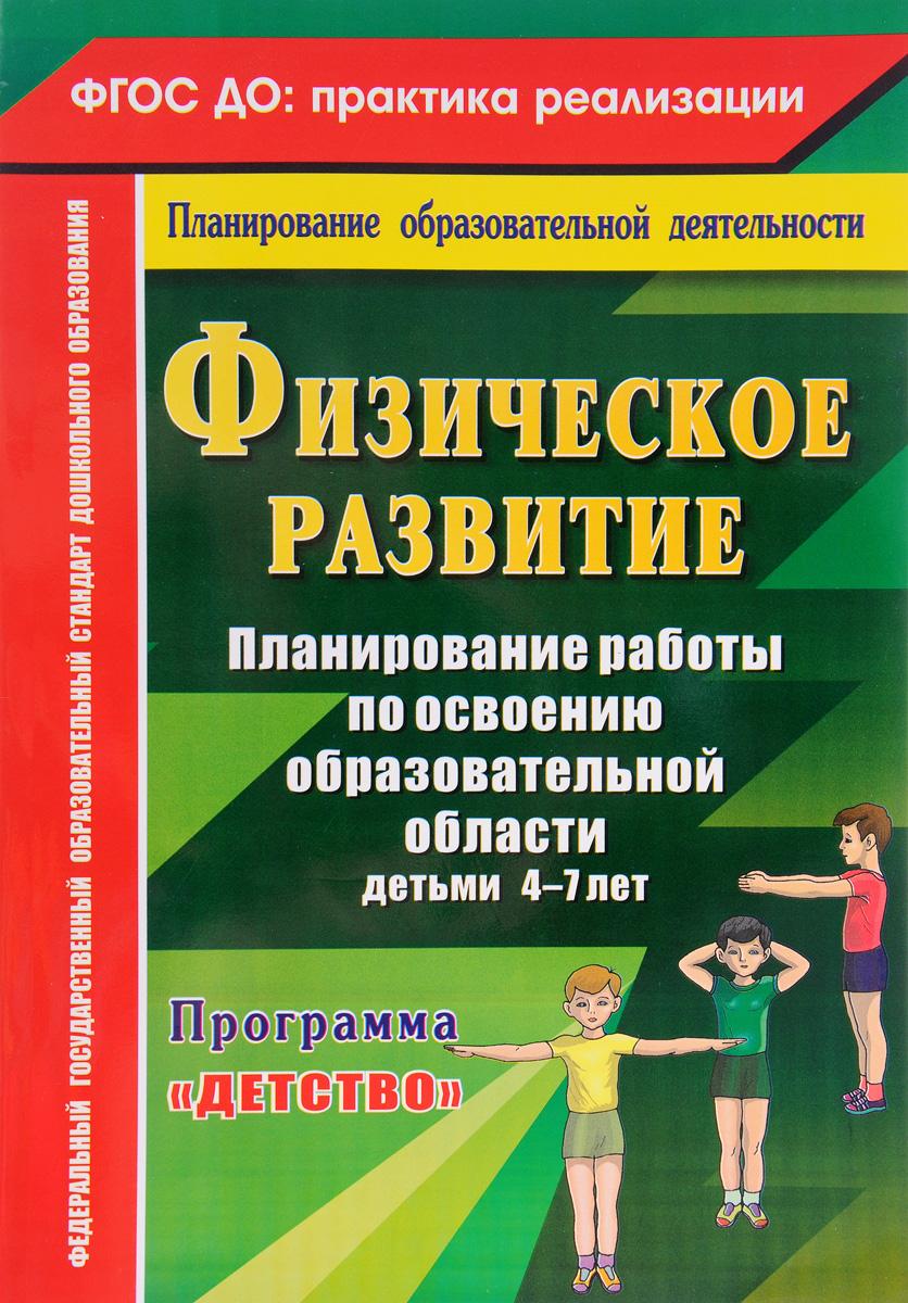 """Физическое развитие. Планирование работы по освоению образовательной области детьми 4-7 лет по программе """"Детство"""""""