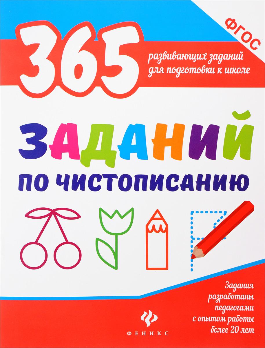 В. А. Белых 365 заданий по чистописанию