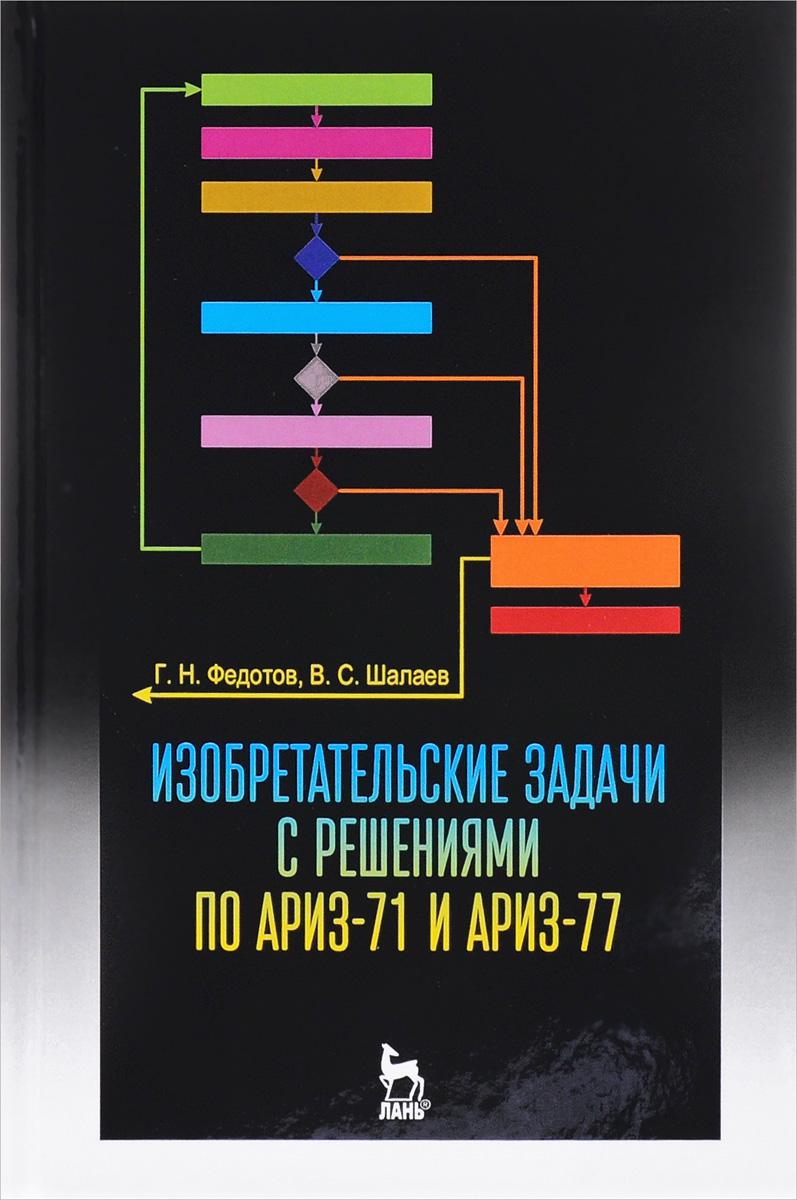 Г. Н. Федотов, В. С. Шалаев Изобретательские задачи с решениями по АРИЗ-71 и АРИЗ-77. Учебное пособие