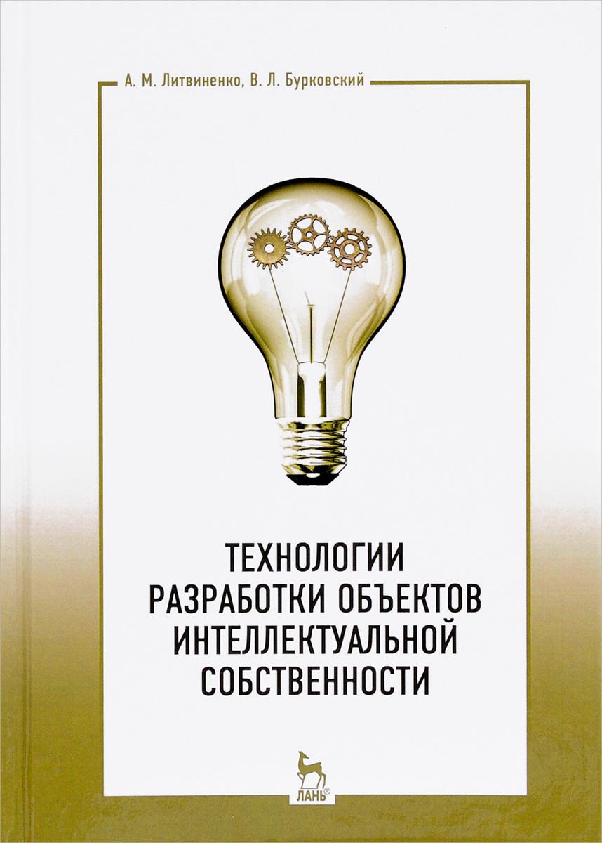 Технологии разработки объектов интеллектуальной собственности. Учебное пособие