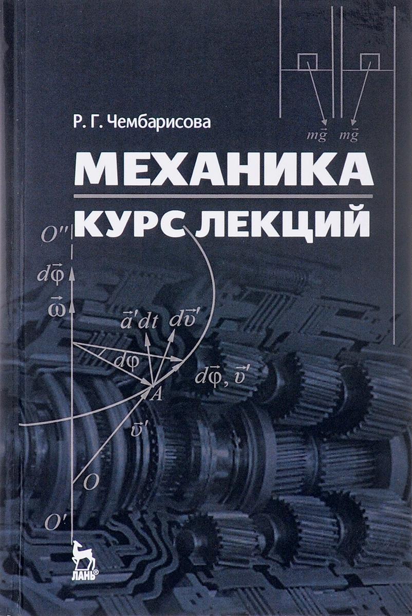 Р. Г. Чембарисова Механика. Курс лекций. Учебное пособие