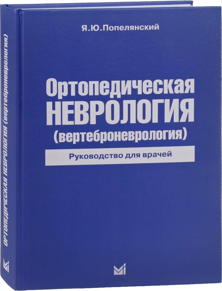 Ортопедическая неврология. Вертеброневрология. Руководство для врачей