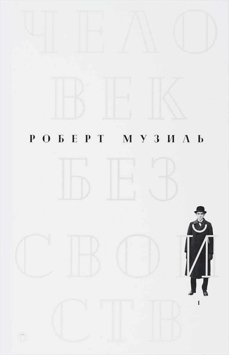 Роберт Музиль Человек без свойств. В 2 томах. Том 1 гэлбрейт роберт шелкопряд роман