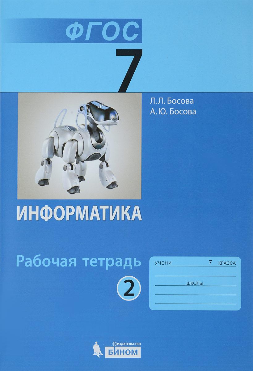 Л. Л. Босова, А. Ю. Босова Информатика. 7 класс. Рабочая тетрадь. В 2 частях. Часть 2