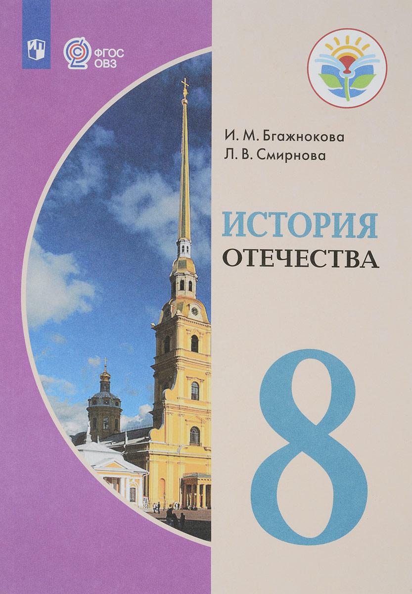 История  Отечества. 8 класс. Учебное пособие