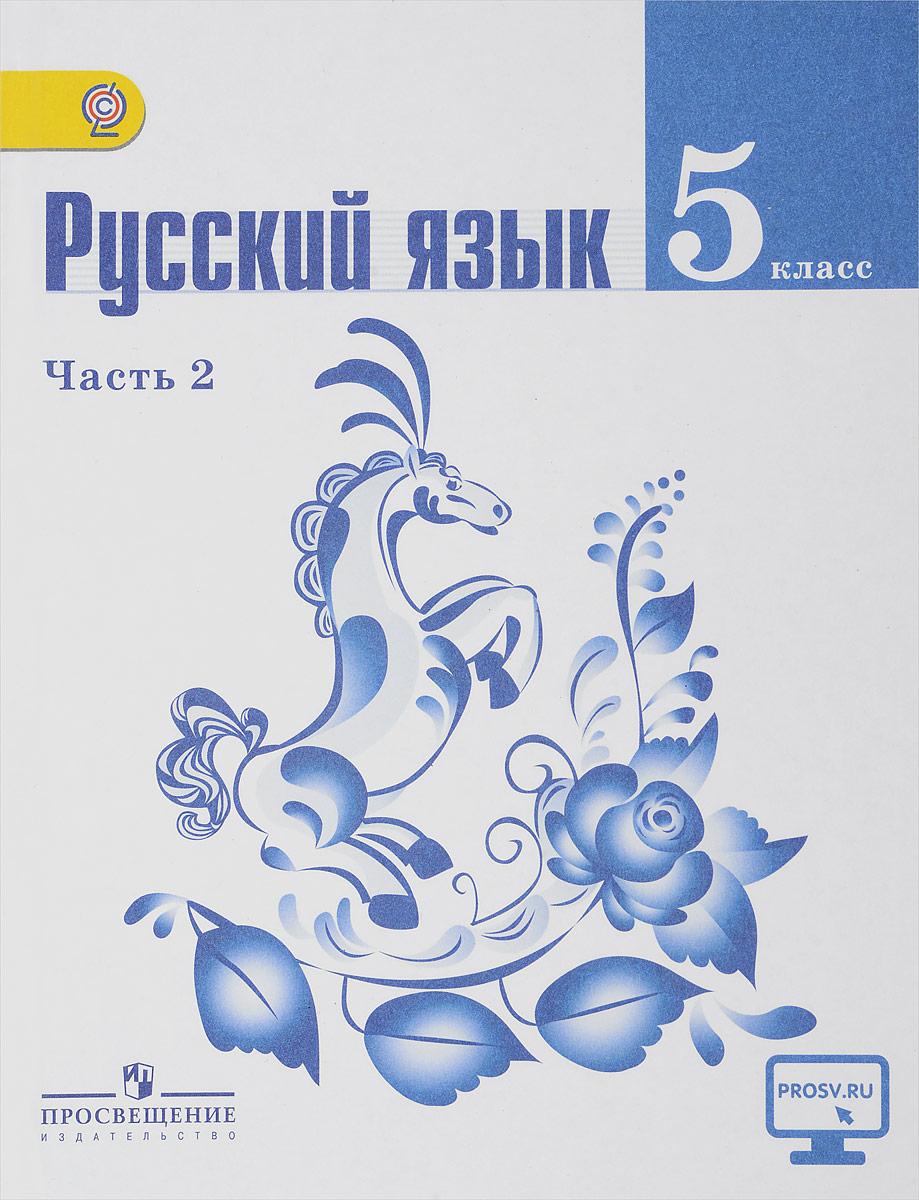 Ладыженская гдз фгос класс русский 5