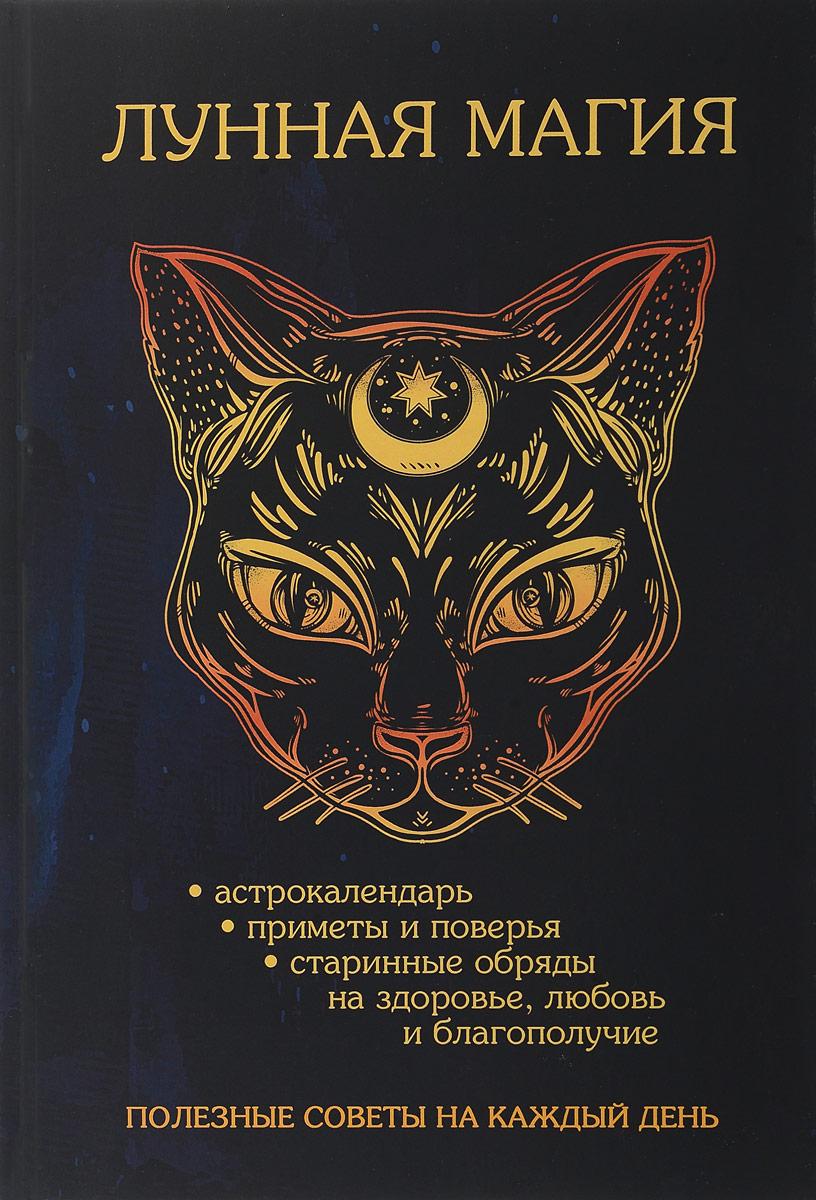 Zakazat.ru Лунная магия. Полезные советы наа каждый день. Д. Лобков