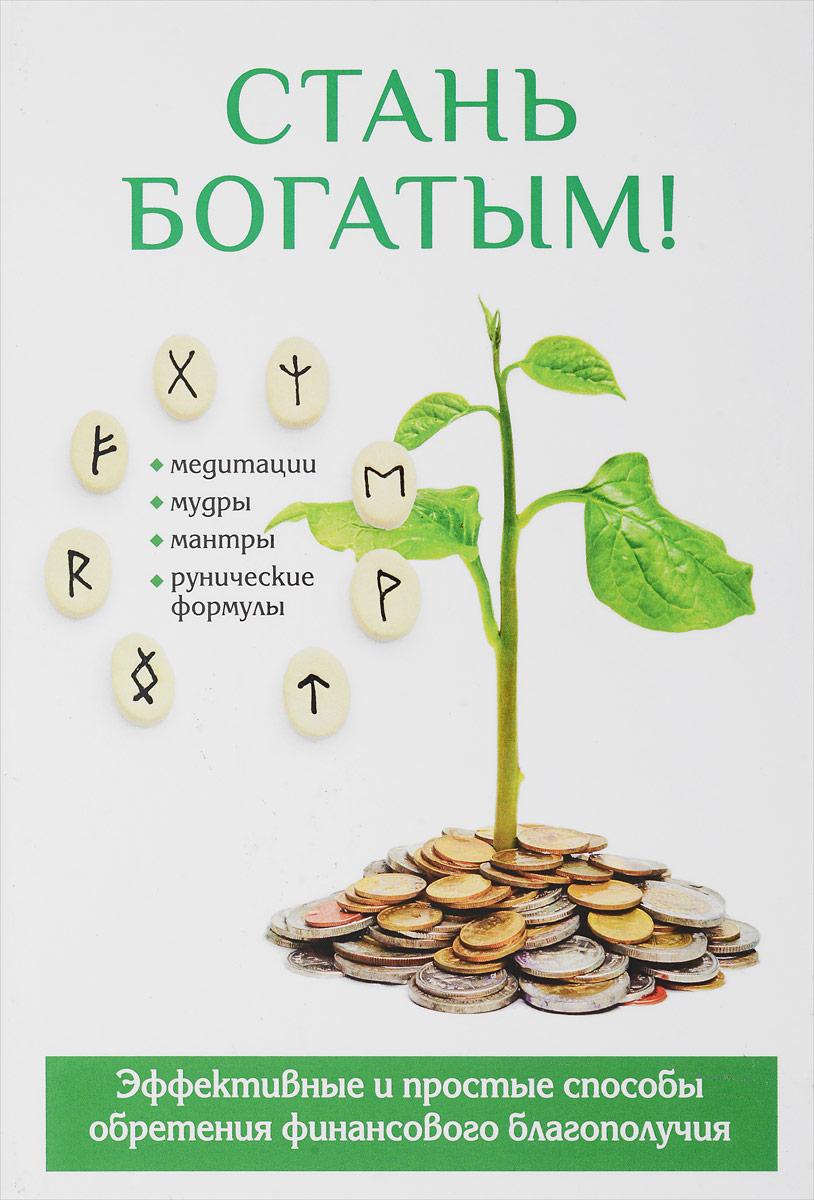 Стань богатым!. О. Н. Романова