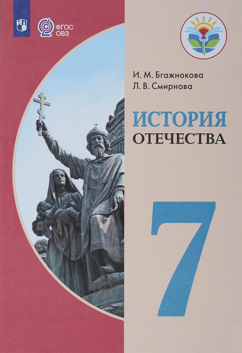 История  Отечества. 7 класс. Учебное пособие