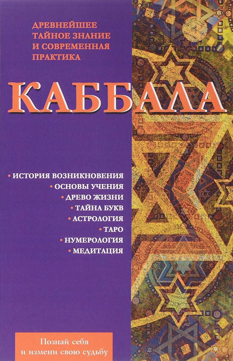 Каббала. Древнейшее тайное знание и современная практика. В. Зайцев