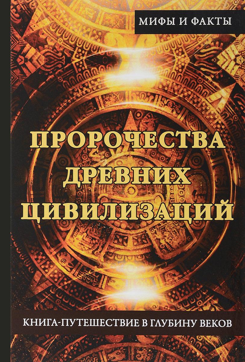 Пророчества древних цивилизаций. Книга-путешествие в глубину веков. Е. Бадрина