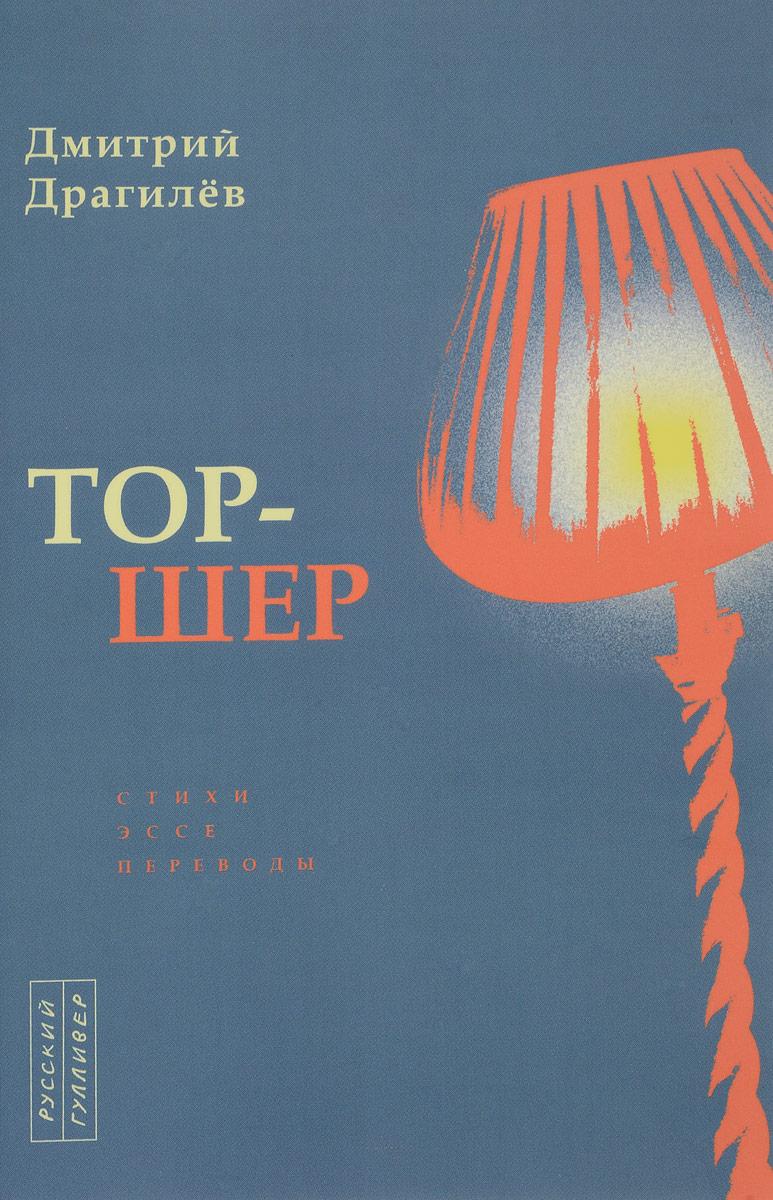 Дмитрий Драгилев Тор-шер драгилев д тор шер стихи эссе переводы