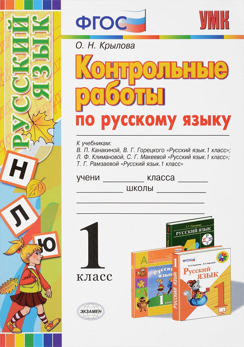 О. Н. Крылова Русский язык. 1 класс. Контрольные работы
