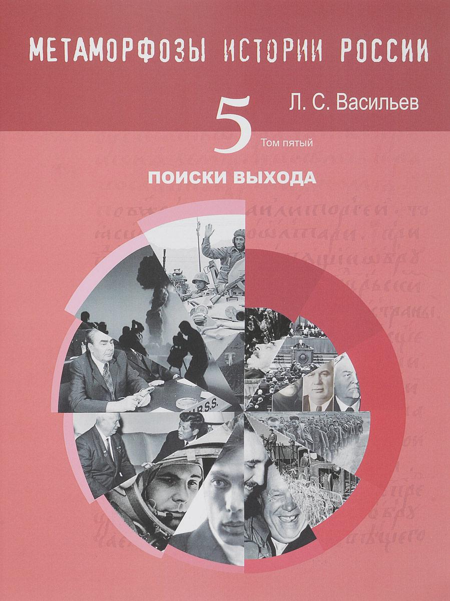 Л. С. Васильев Метаморфозы истории России. Том 5. Поиски выхода