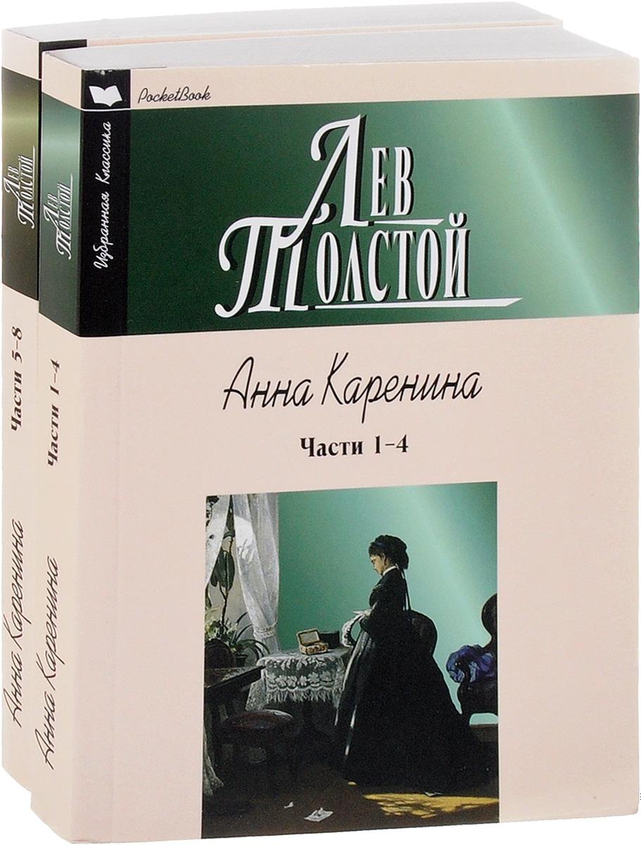 Лев Толстой Анна Каренина (комплект из 2 книг) бернар фрио суперучебник как стать гениальным писателем