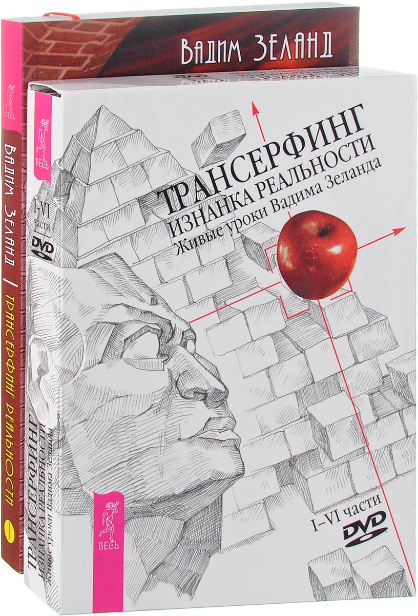 Трансерфинг реальности. Изнанка реальности (комплект: книга + 4DVD). Вадим Зеланд