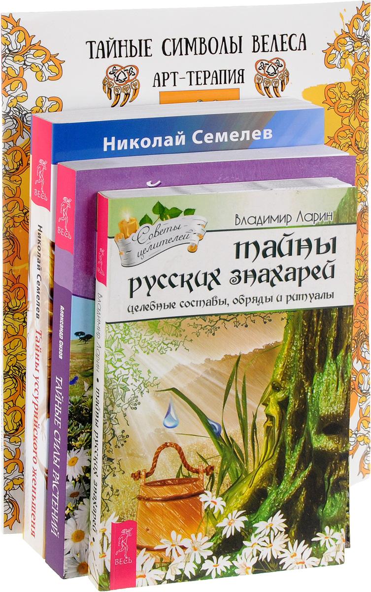 Тайные символы Велеса. Тайные силы растений. Тайны уссурийского женьшеня. Тайны русских знахарей (комплект из 4 книг)