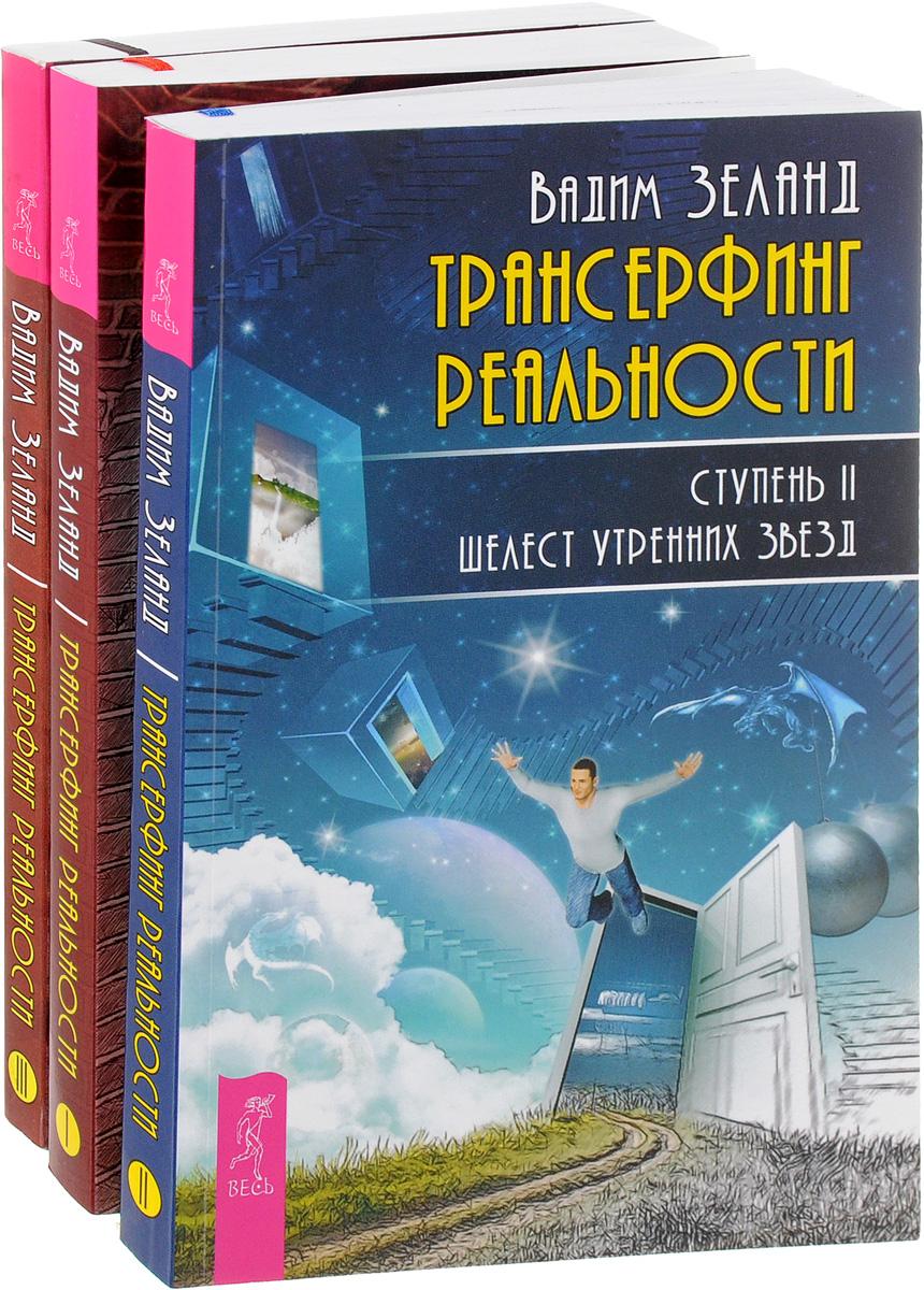 Трансерфинг реальности. Ступень I, II, III (комплект из 3 книг). Вадим Зеланд