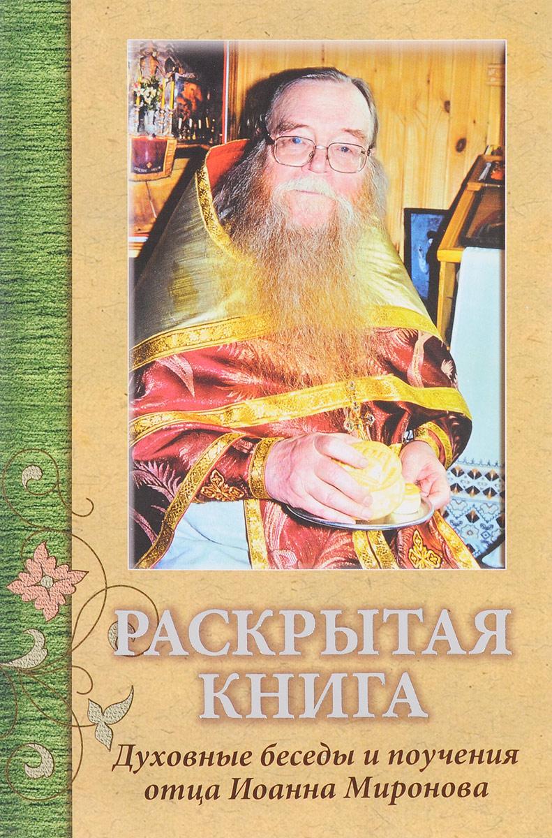 Александр Раков Раскрытая книга. Духовные беседы и поучения отца Иоанна Миронова