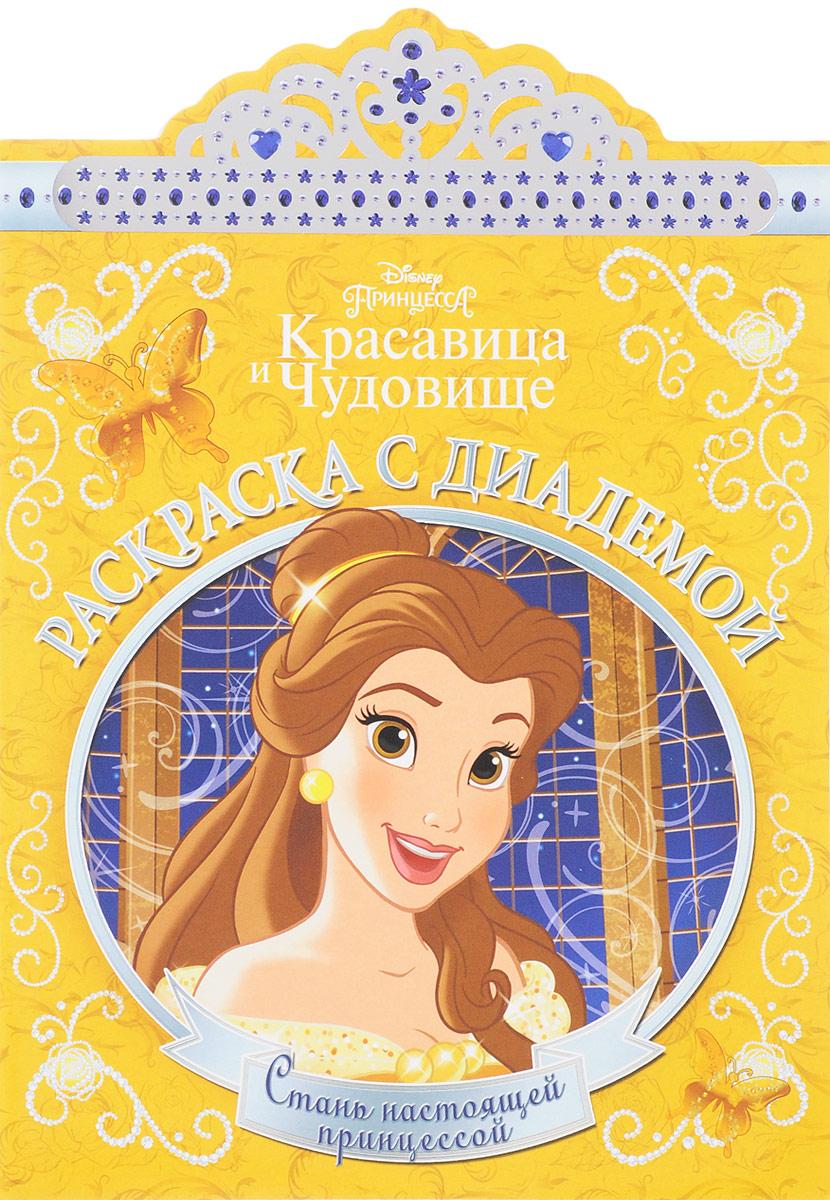 Красавица и Чудовище. Раскраска с диадемой красавица и чудовище dvd книга