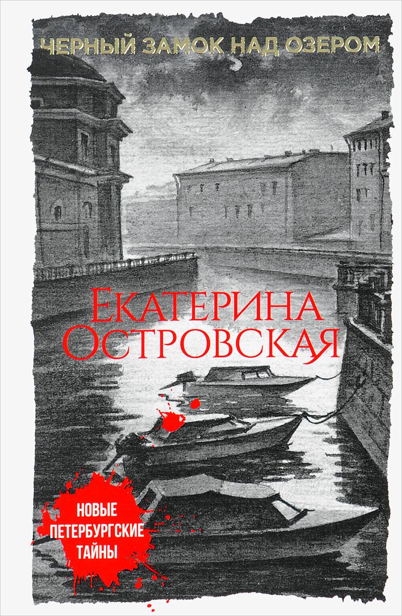 Екатерина Михайловна Островская Черный замок над озером