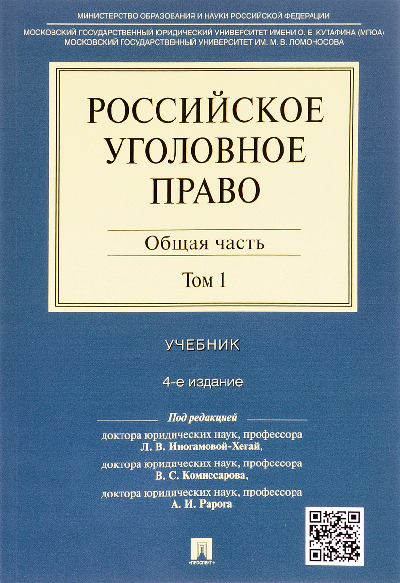 Российское уголовное право. В 2-х томах. Том 1. Общая часть