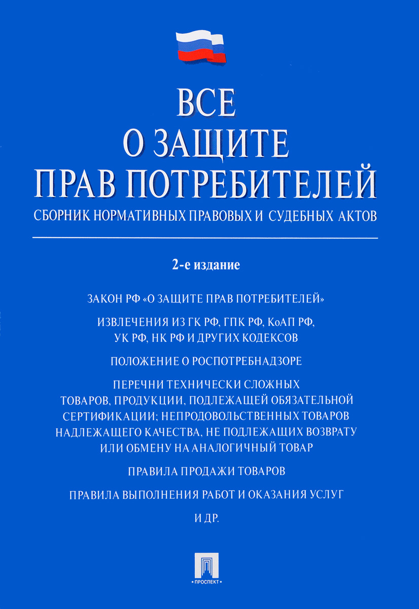 Все о защите прав потребителей. Сборник нормативных правовых и судебных актов.