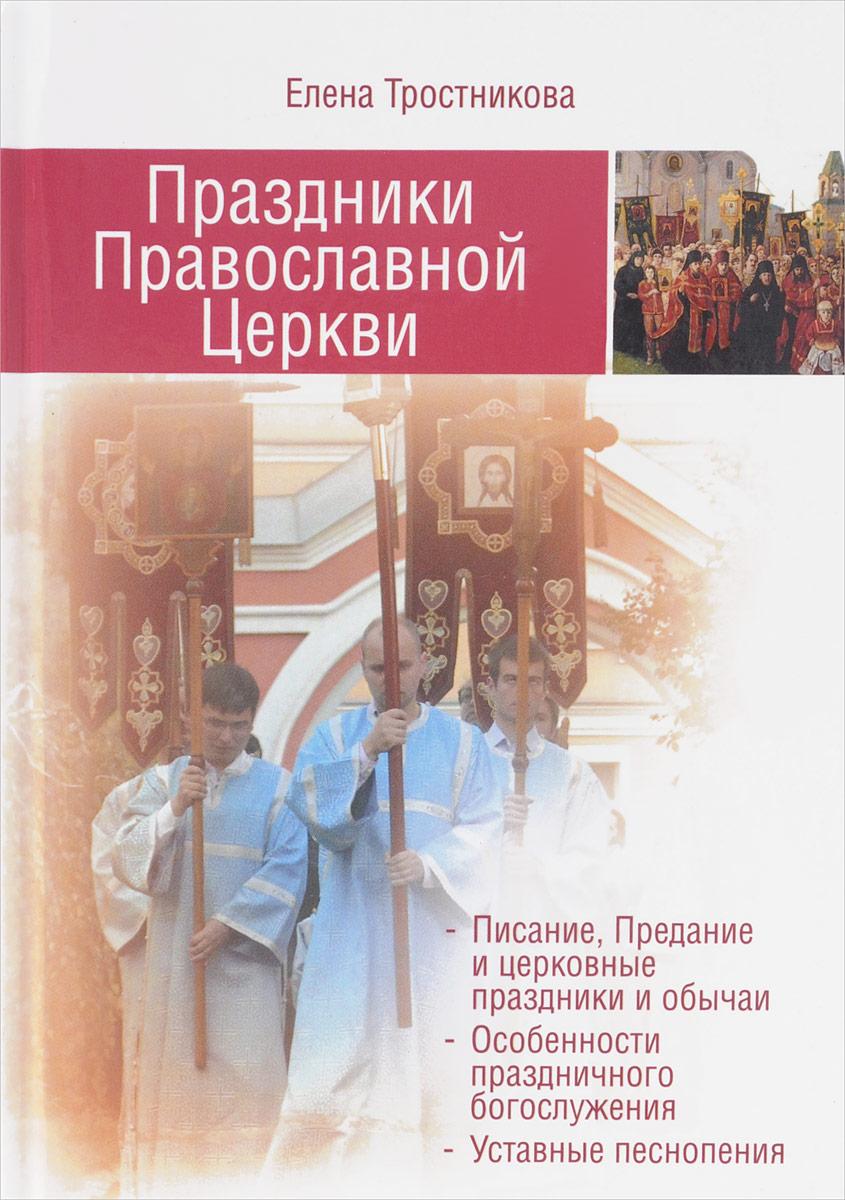 Праздники Православной Церкви. Елена Тростникова