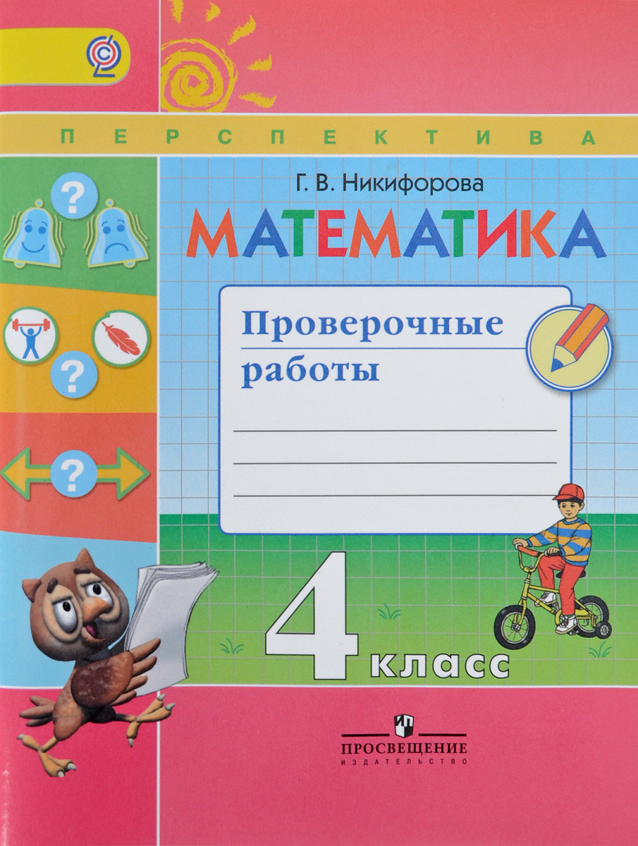 Математика. Проверочные работы. 4 класс. Учебное пособие