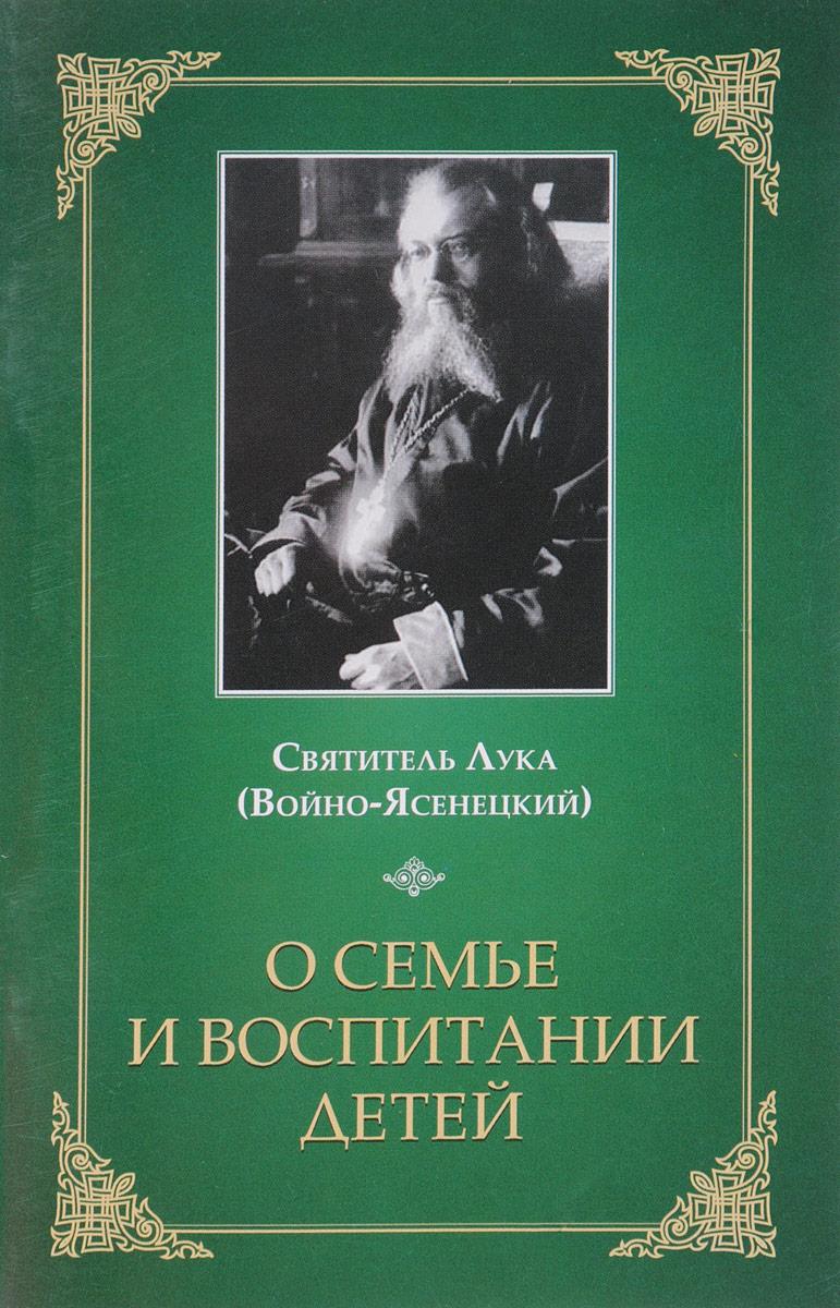 ЛУКА ВОЙНО-ЯСЕНЕЦКИЙ КНИГИ СКАЧАТЬ БЕСПЛАТНО