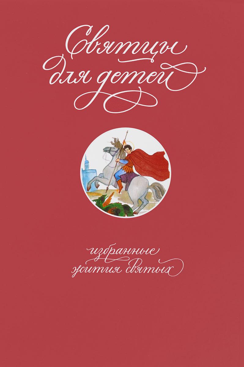 Татьяна Коршунова, Мария Тряпкина Святцы для детей. Избранные жития святых