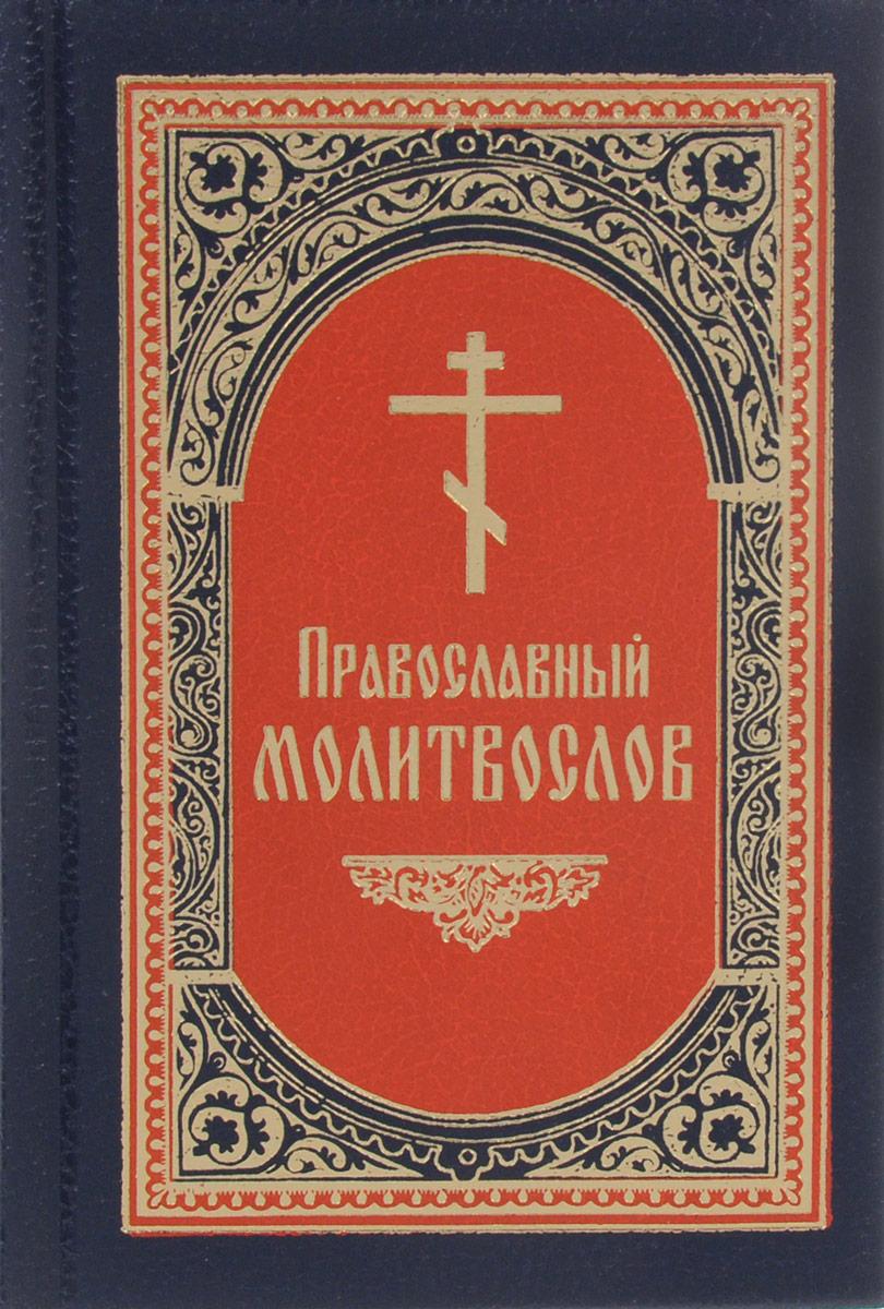 Православный молитвослов акафист иисусу сладчайшему