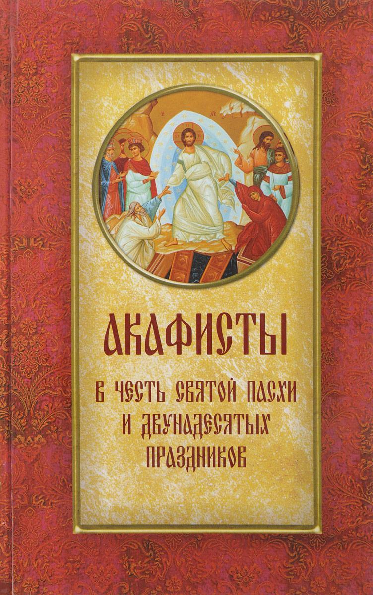 Акафисты в честь Святой Пасхи и двунадесятых праздников сборник акафистов 2 cdmp3