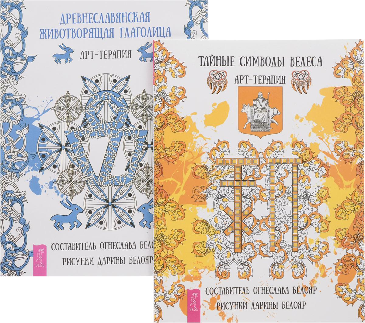 9785944394781 - Тайные символы Велеса. Древнеславянская животворящая глаголица (комплект из 2 книг) - Книга