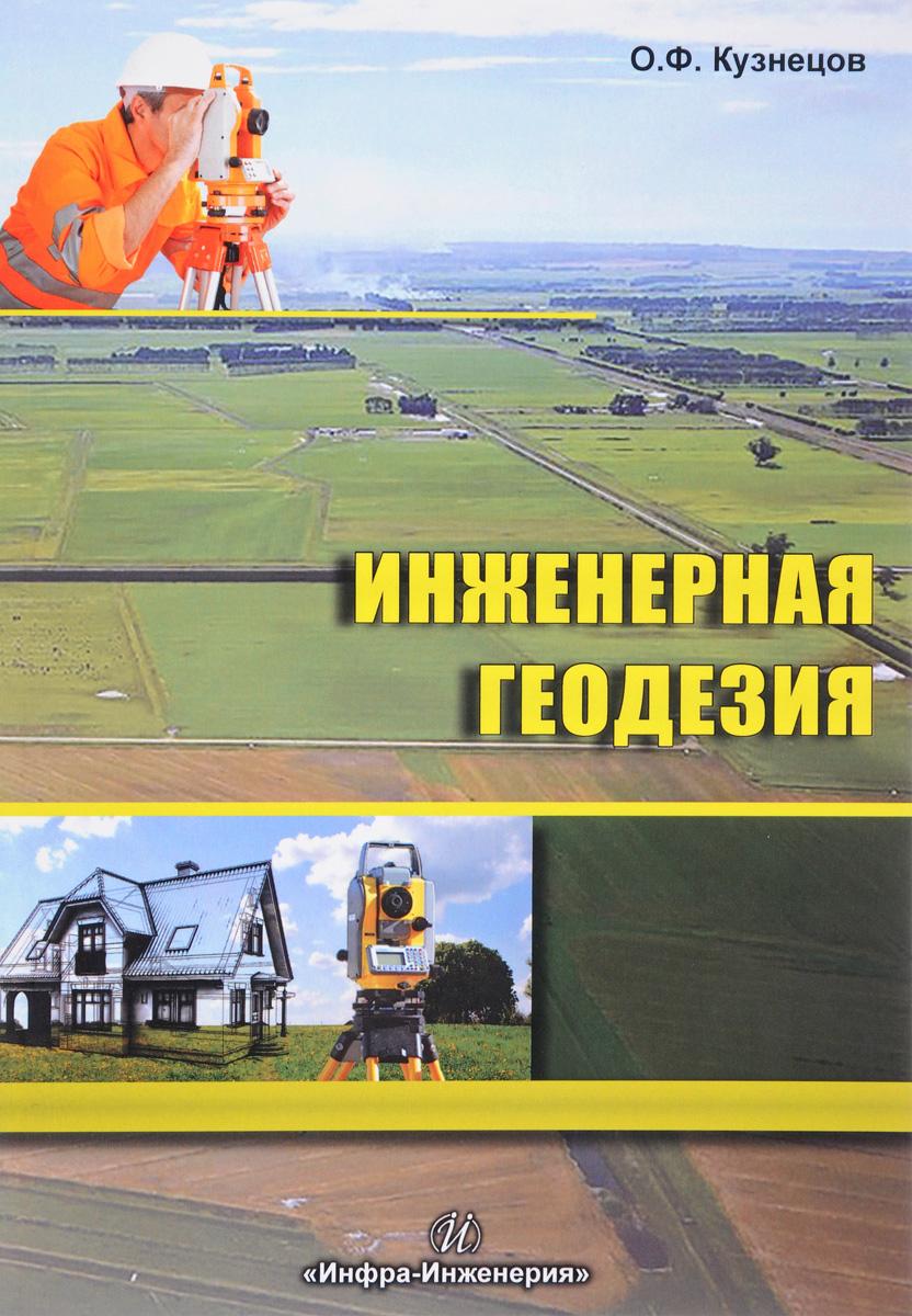 О. Ф. Кузнецов Инженерная геодезия. Учебное пособие