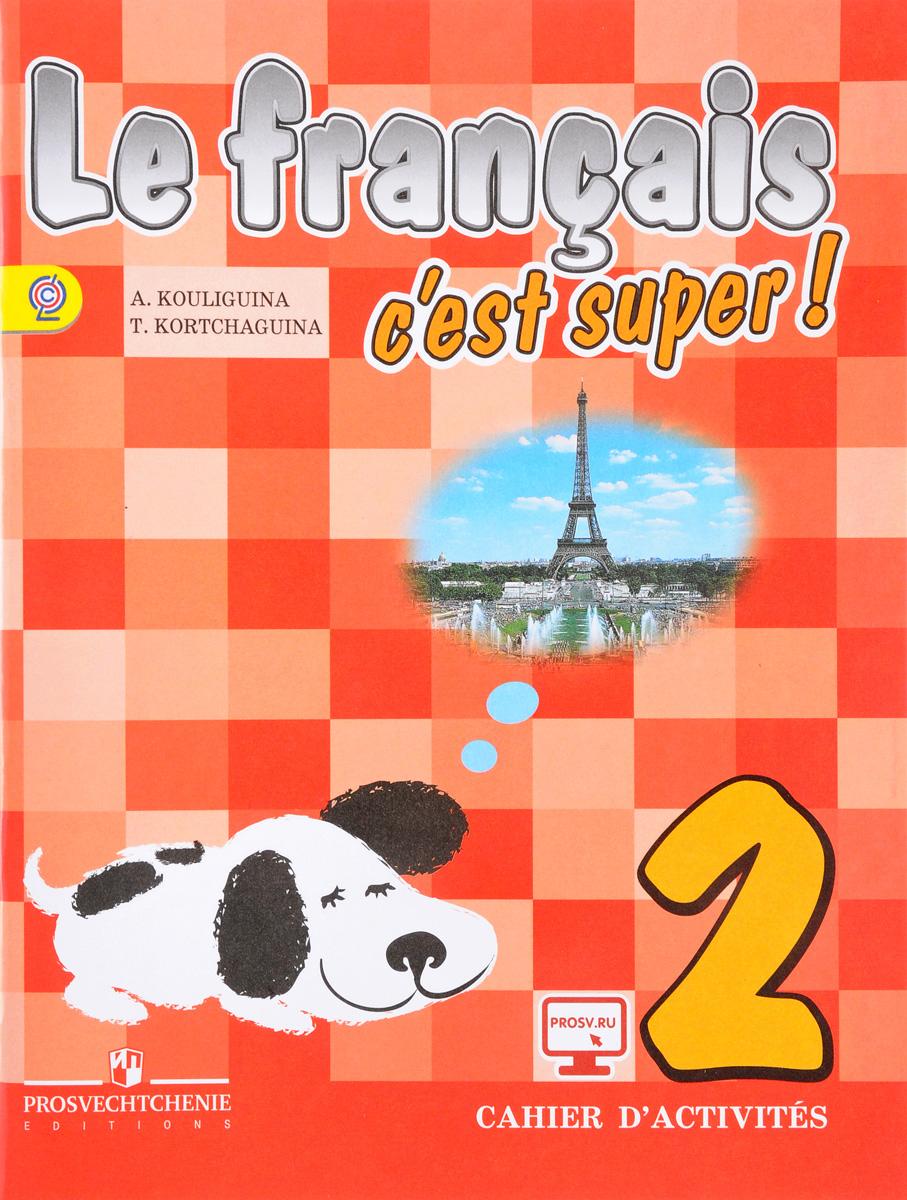 А. С. Кулигина, Т. В. Корчагина Le francais 2: C'est super! Cahier D'activites / Французский язык. 2 класс. Рабочая тетрадь. Учебное пособие