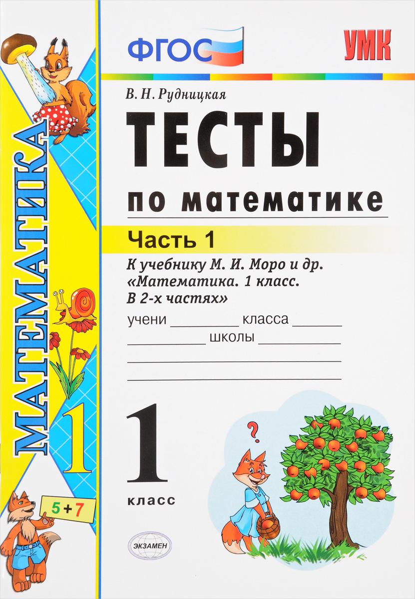 Тесты по математике. 1 класс. Часть 1. К учебнику М. И. Моро