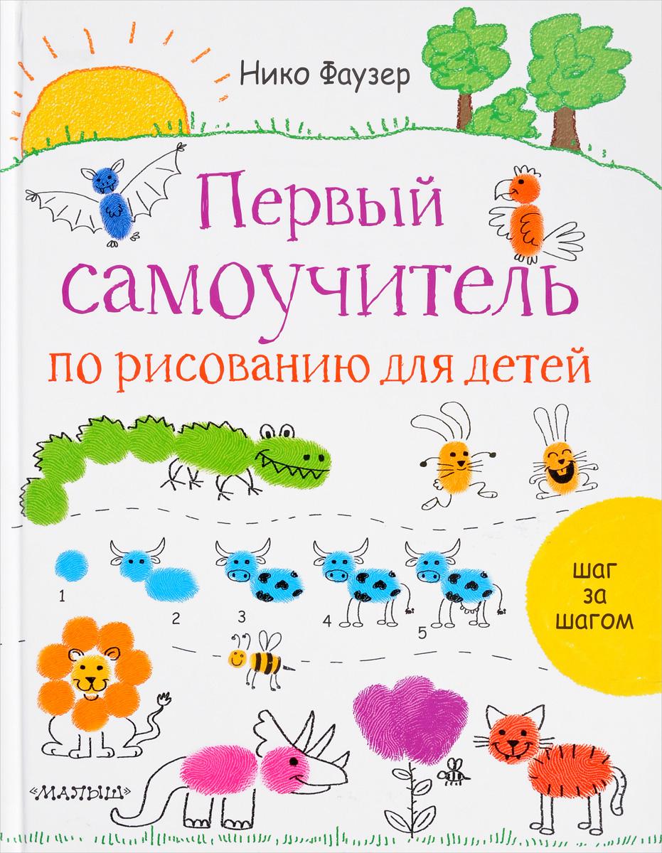 Первый самоучитель по рисованию для детей
