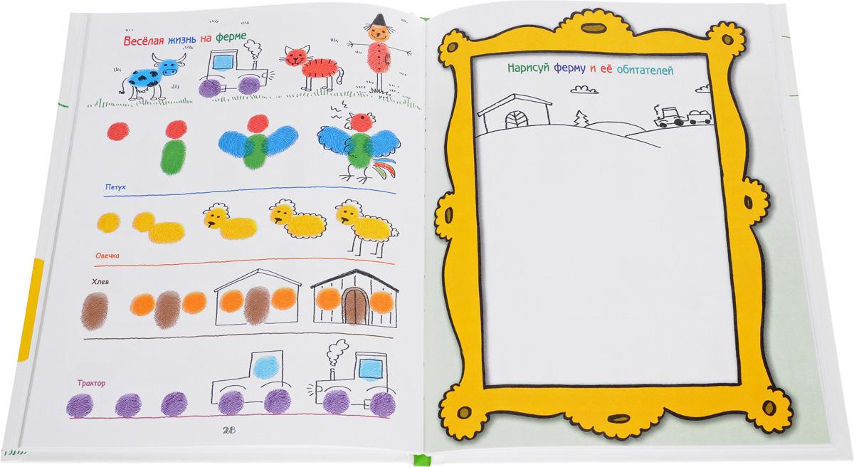 Самоучитель для рисования для детей