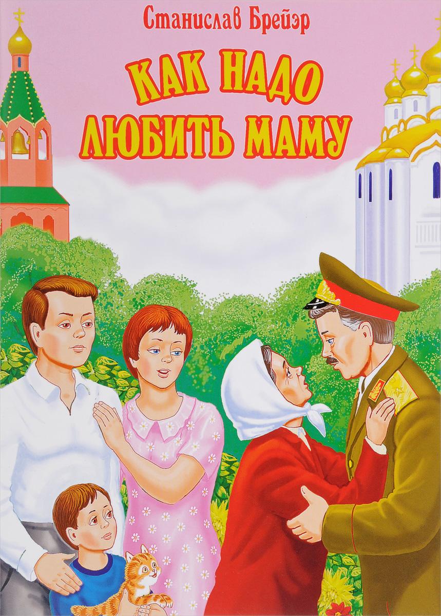 Станислав Брейер Как надо любить маму рассказы и сказки