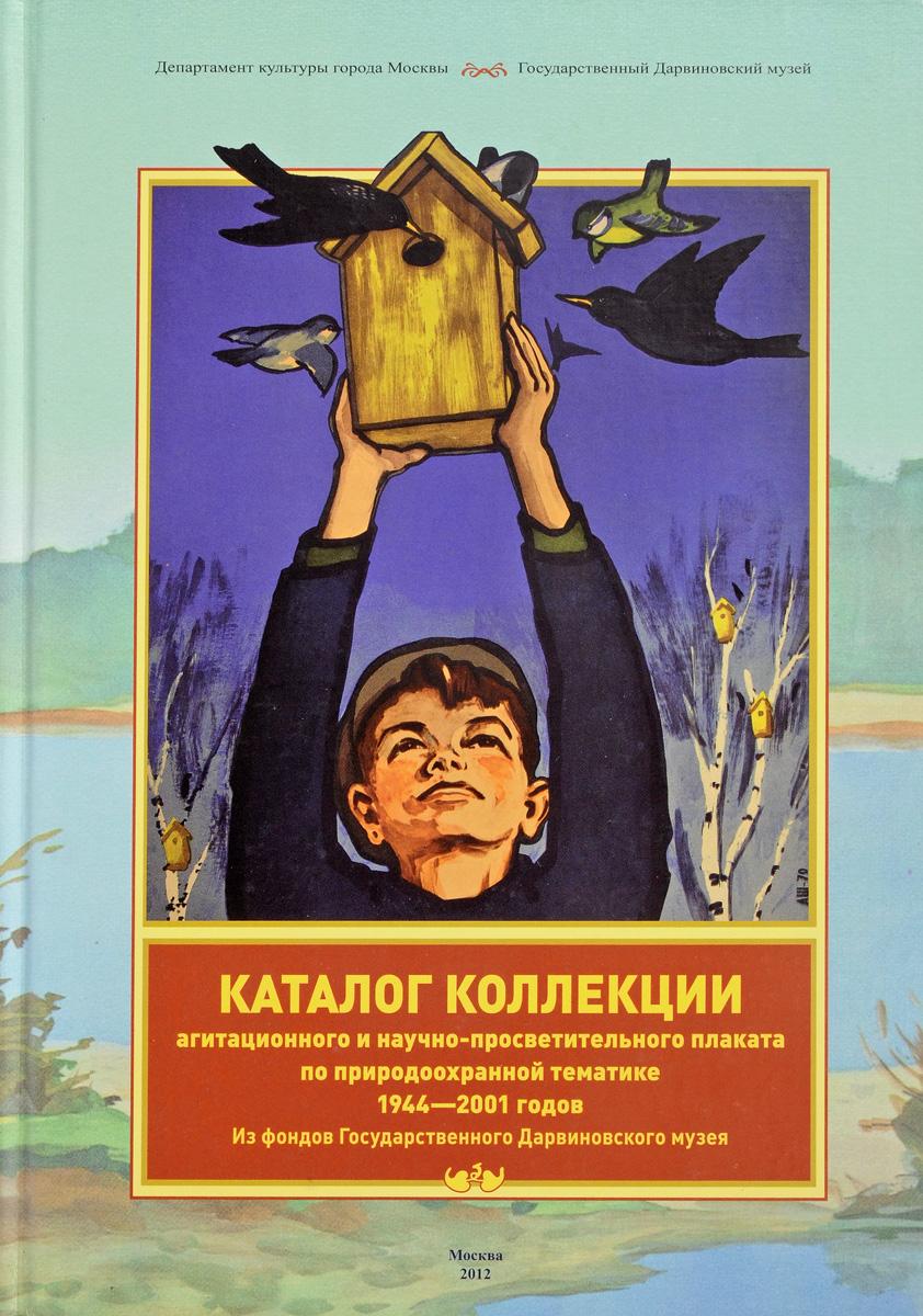 И. П. Калачева Каталог коллекции агитационного и научно-просветительского плаката по природоохранной тематике