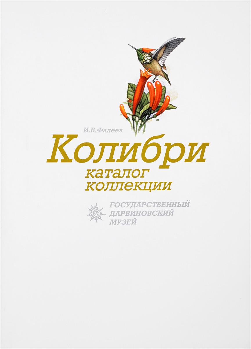 И. В. Фадеев Колибри каталог коллекции Государственный Дарвиновский музей