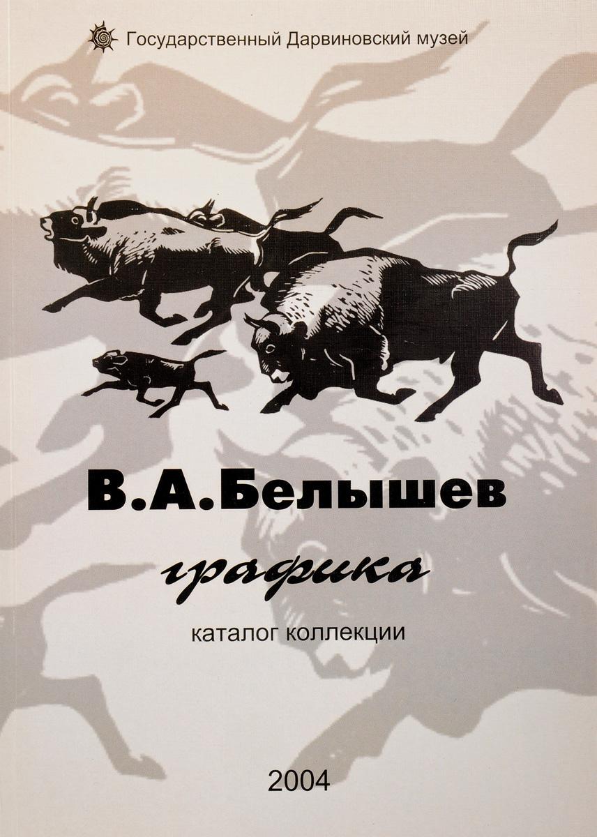 В. А. Белышев. Графика. Каталог коллекции