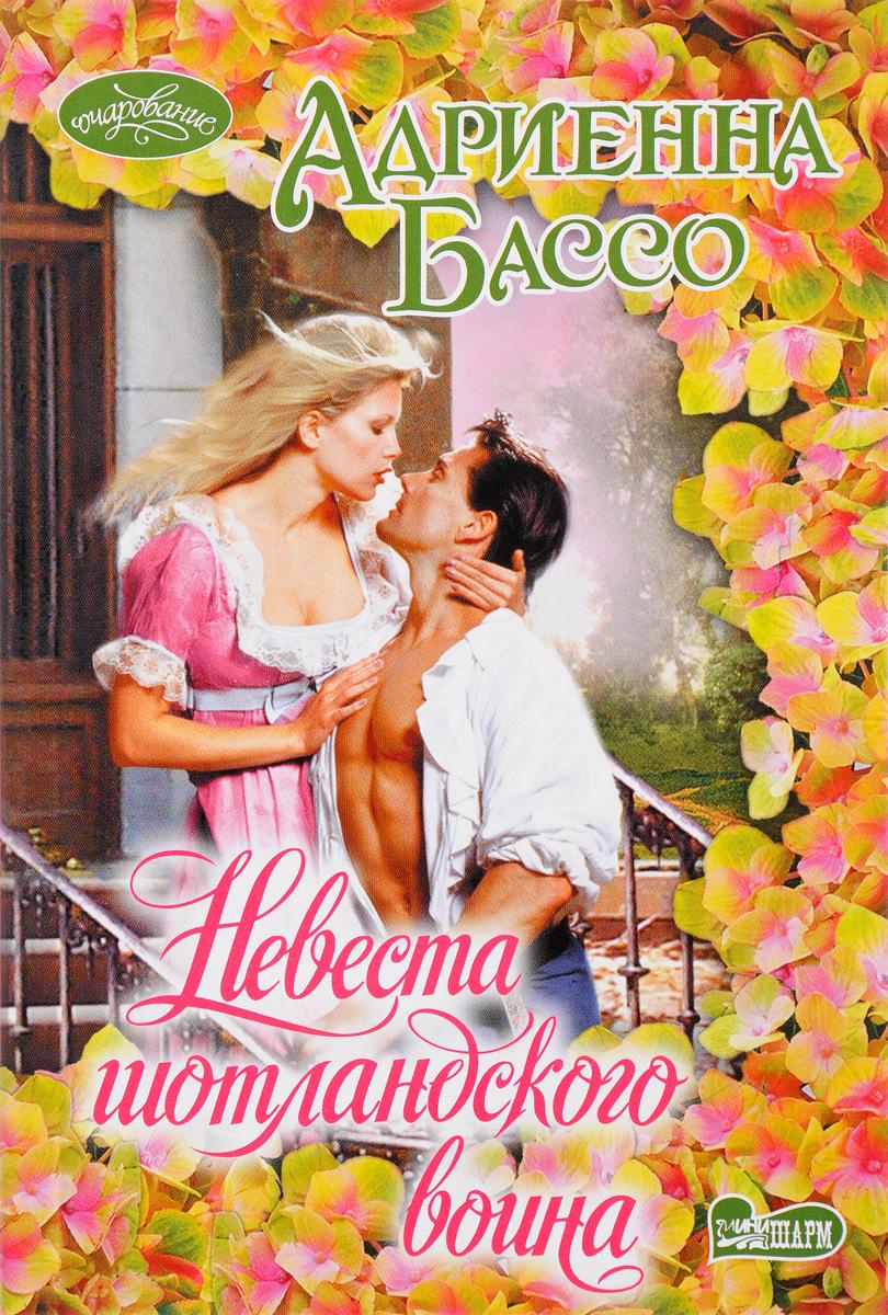 Адриенна Бассо Невеста шотландского воина адриенна бассо опьяненный страстью