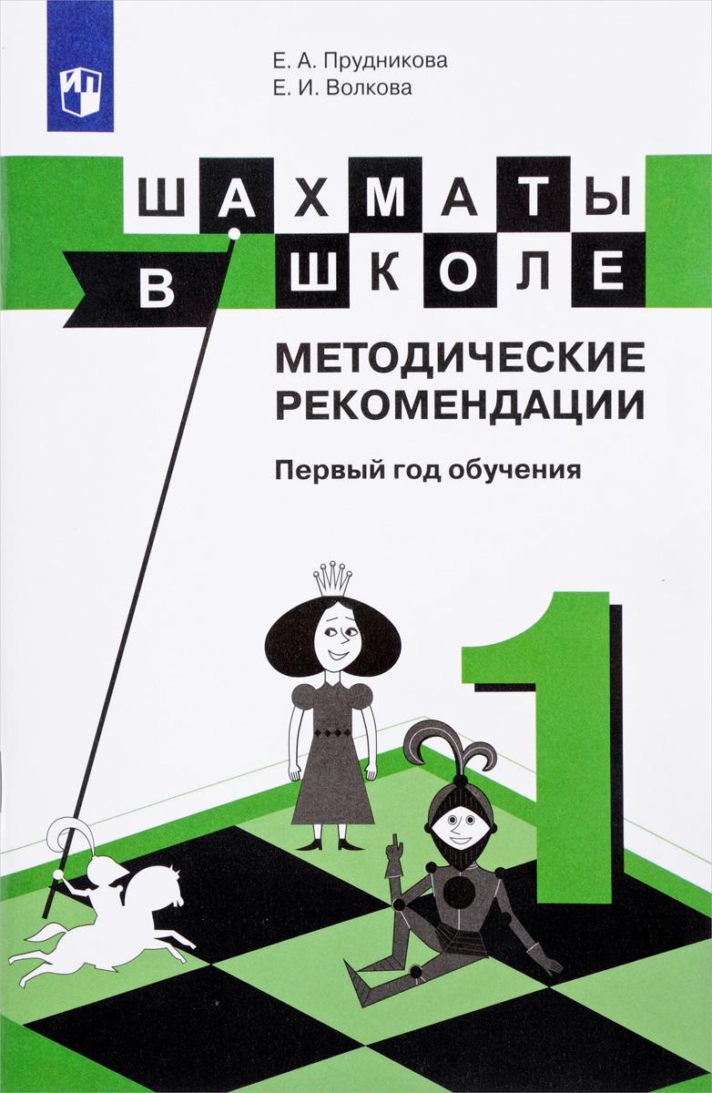 Шахматы в школе.  Методические рекомендации. Первый год обучения. Учебное пособие для общеобразовате