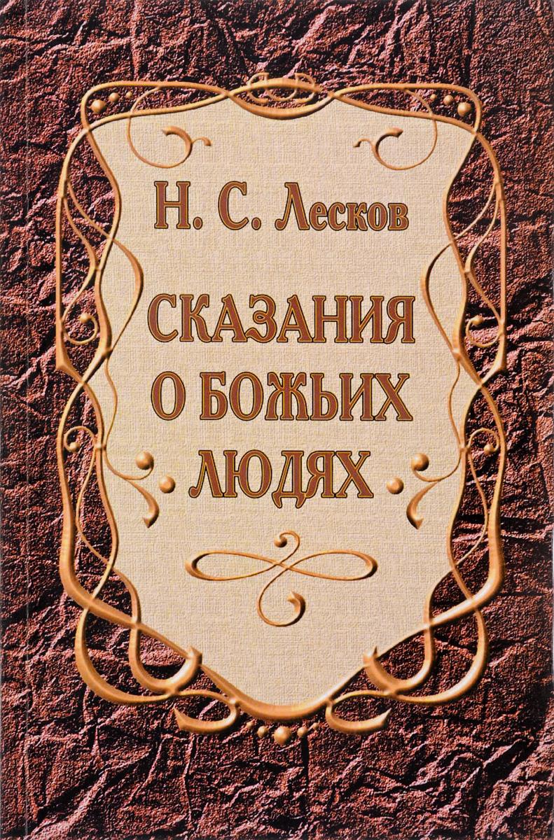 Н. С. Лесков Сказания о Божьих людях удар отточенным пером