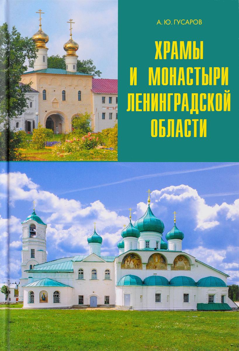 А. Ю. Гусаров Храмы и монастыри Ленинградской области куплю дачу в ленинградской области на авито