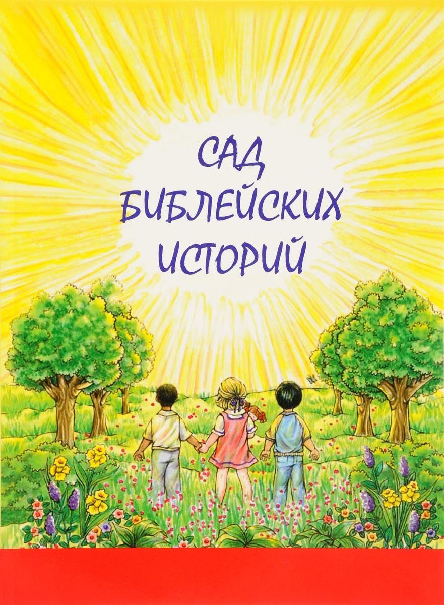 А. Гросс Сад библейских историй