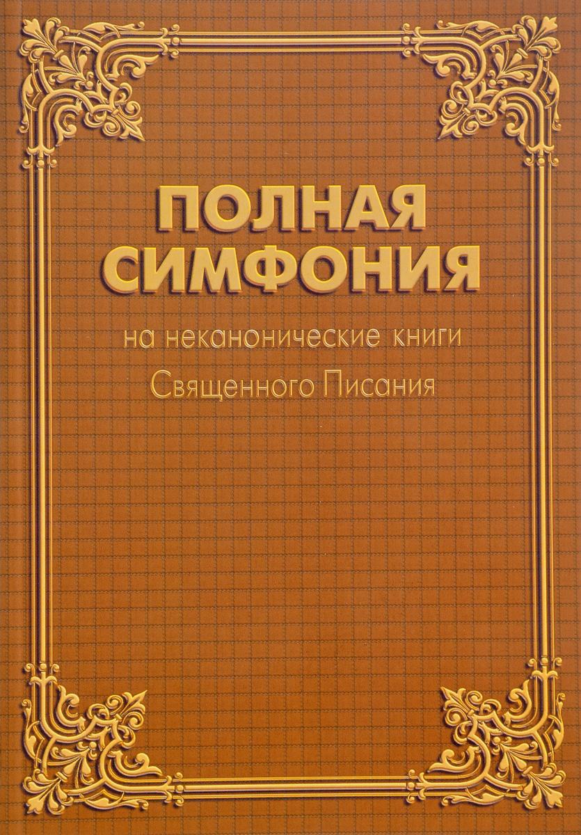 Симфония полная на неканонические книги Библии порядковые числительные