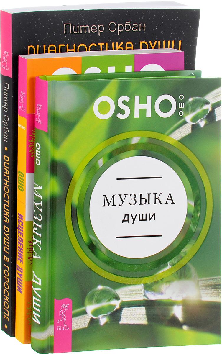 Ошо, Питер Орбан Музыка души. Исцеление души. Диагностика души (комплект из 3 книг) фото души